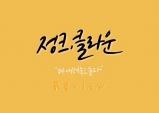 [Review] 여운이 남는 공연 정크, 클라운