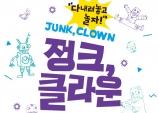 [Preview] 한때 아이들이었던 어른들의 연극 '정크, 클라운'