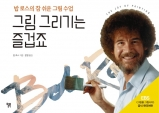 "[Review] 밥 아저씨의 그림 그리기는 즐거워 : ""정말이야 즐거워"""