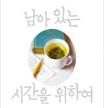 [Opinion] 남아 있는 시간을 위하여 [도서]