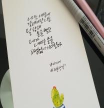 [마음으로 보는 글씨] 아기 새