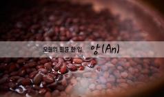 [필름 한 입] 따뜻한 위로의 도라야끼, '앙 : 단팥 인생 이야기'