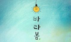 (~03.18) 연극 '바라봄' [대학로 드림씨어터]