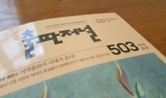 [Review] 출판업의 치열한 움직임, 생존과 발전을 위하여_출판저널 Vol.503