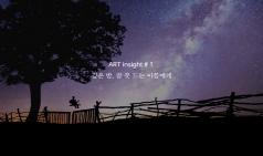 [ART insight] 깊은 밤, 잠 못 드는 이름에게