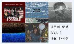 [우.사.인 5] FEATURE. 2주의 발견 vol. 1. 3월 3-4주