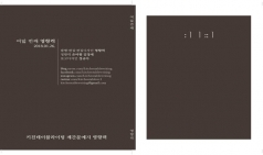[Opinion] 키친테이블라이팅 계간문예지 영향력 - 여덟번째 [도서]