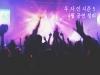 [우.사.인] 시즌 5. 4월 공연 정리 및 추천