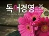 [잡지] 독서경영 9호