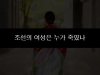 [Opinion] 조선의 여성은 누가 죽였나 ⓵ [문화 전반]