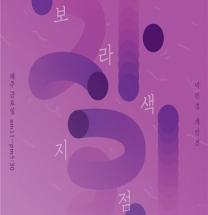 (~4.29) 보라색 지점 - 박민경 개인전 [시각예술, 스페이스 만덕]