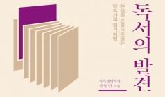 [도서] 독서의 발견