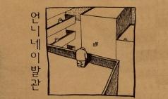 [우.사.인 5] 언니네 이발관 2집, '후일담' (Remastered)