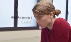[취향대책소] Episode6. 언노운 걸, The Unknown girl (2016)