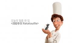 [필름 한 입] 누구나 요릴 할 수 있어! '라따뚜이'