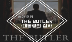[Opinion] 흑인 인권의 역사 이야기, 영화 'Butler(버틀러): 대통령의 집사' [영화]