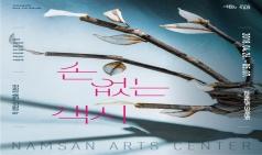 [Preview] (~5/7) 손 없는 색시 @남산예술센터 드라마센터