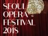 (~06.28) 서울오페라페스티벌 2018 [오페라, 강동아트센터]