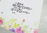 [마음으로 보는 글씨] 행복의 풀밭