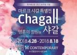 [Preview] 마르크 샤갈 특별전 - 영혼의 정원展 [전시]
