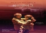 [Review] 연극 하이젠버그
