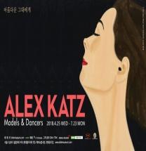 [Review] 아름다운 동작과 색감을 그대에게, '알렉스 카츠'전