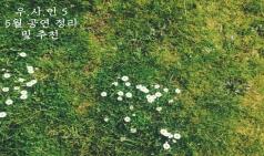 [우.사.인 5] 5월 공연 정리 및 추천