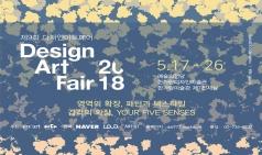 (05.17~26) 제9회 디자인아트페어