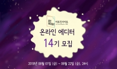 [ART insight] 온라인 에디터 14기 모집 (~06/22)