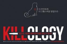 [PRESS] 데이비스에 대하여, 연극 '킬롤로지'