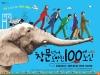 [Preview] 연극 < 창문 넘어 도망친 100세 노인 > : 역사의 중심에 선 100세 알란의 이야기