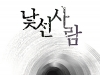 (~07.22) 낯선 사람 [연극, 대학로예술극장 소극장]