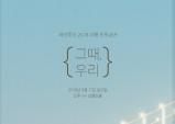 [Opinion] 와인루프 인터뷰 - 단독공연 : 그때 우리 [공연예술]