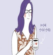 [Review] 365일 24시간 그녀의 단어인생_매일, 단어를 만들고 있습니다.