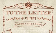 [PRESS] TO THE LETTER 편지에 관한 거의 모든 것에 대하여