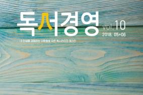 [Review] 책으로 다 함께 성장하는 매거진 - 독서경영 10호