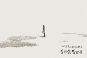 [취향대책소] Episode8. 상류엔 맹금류