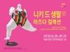 [Preview] 니키 드 생팔, 서울 첫 단독 전시: '니키 드 생팔 展 마즈다 컬렉션'