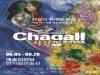 [Preview] 국립 이스라엘 미술관 컬렉션展: 샤갈 러브 앤 라이프展