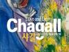[Preview] 사랑을 말하던 예술가 샤갈의 삶과 사랑 '샤갈 러브 앤 라이프 展' [전시]