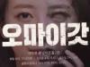 [Opinion] 무더운 여름에 시원한 연극 한편 '오마이갓' [공연예술]
