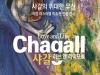 [Preview] 샤갈 러브 앤 라이프展