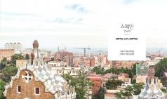 [도서] 설렘 두배 스페인 포르투갈