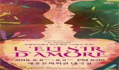[Preview] 로맨틱 코메디 3D 오페라 '사랑의 묘약'