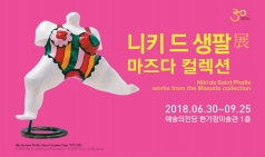 [Preview] (~9/25) 니키 드 생팔 마즈다 컬렉션展 @예술의전당 한가람미술관