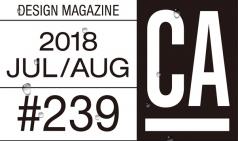 [잡지] 디자인 매거진 CA #239