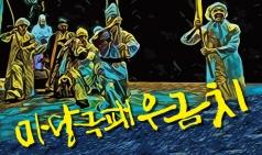 (~08.12) 마당극패 우금치 [마당극, 대학로예술극장 대극장]