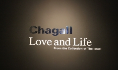 [Preview] 샤갈과 그의 가족이 기증한 국립 이스라엘 미술관 컬렉션展 샤갈 러브 앤 라이프展