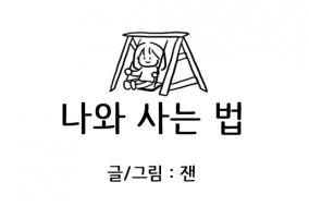[나와 사는 법] 03화 마음튼튼 도서관