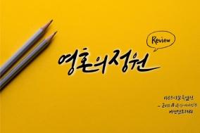 "[Calli-Review] 샤갈 특별전 ""영혼의 정원"""